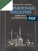 petrosyan_i_e_petrosyan_yu_a_osmanskaya_imperiya_reformy_i_r.pdf