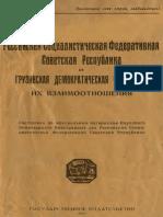 Российская Социалистическая Федеративная Республика и Грузинская Демократическая Республика - их взаимоотношения. 1921
