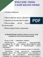 Л 2 Исторические типы класси