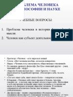 Л 7 Проблема человека в филос.ppt