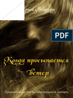 S_Volodin_Kogda_prosypaetsya_veter_Proizvedenia_dlya_shestistrunnoy_gitary_-_Full_Score