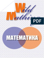 Zadachnik_EGE_po_matematike_Wild_Mathing.pdf