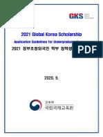2021 GKS-U Application Guidelines (English)2.pdf