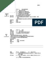 教案星期三(03-07-19).docx