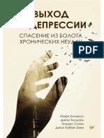 Uilyams_M_Samsebepsihol_Vyihod_Iz_Depressii_Spasea4.pdf