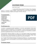 Настольная ролевая игра — Википедия.pdf