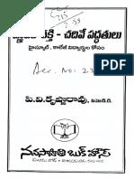 ☕జ్ఞాపకశక్తి _ చదివే పద్దతులు.pdf