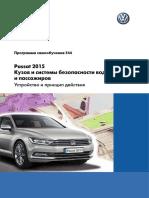 pps_544_passat_2015_body_rus