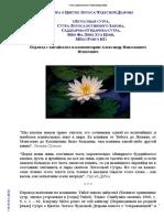 Сутра о Цветке Лотоса Чудесной Дхармы.pdf