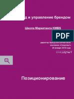 БРЕНД-МЕНЕДЖМЕНТ & Позиционирование