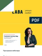 CJM. Вебинар LABA