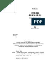 osnovy_filosofii_kanke_v_a_uchebnik_dlya_ssuzov_2008__288s