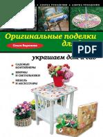Оригинальные поделки для дачи - украшаем дом и сад.pdf