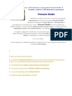 Вставка и работа с MOV файлами в программе Pinnacle Studio