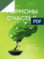 Гормоны_счастья_Как_приучить_мозг_вырабатывать_серотонин,_дофамин
