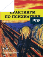 Коркина М В Практикум по психиатрии