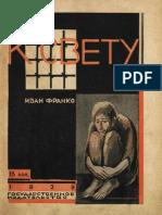 Франко И. Я. - К свету (пер. Опанасенко П., илл. Шор С.) - 1929.pdf
