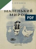 Франко И. Я. - Маленький Мирон (илл. Рачёв Е.) - 1941
