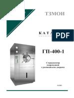 Стерилизатор ГП-400-1 (17022015).pdf
