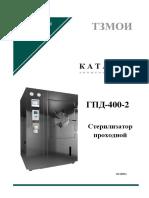 Стерилизатор ГПД-400-2 (24022015)