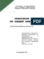 Praktikum_po_obschey_khimii.doc