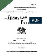 """Журнал """"Русь"""""""