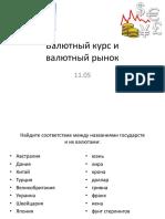11.05 Вал курс и вал рынок mvolsu.pdf