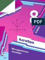 8_Алгебра_Буцко Мерзляк 2018