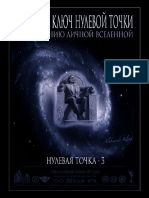 Kling_Alexandr_-_Vysshiy_klyuch_nulevoy_tochki-3