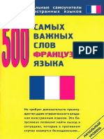 500_French_Words.pdf