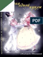 N_Gensitskaya_-_Istoria_odnoy_kukly.pdf