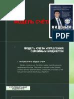 МОДЕЛЬ СЧЕТА.pptx
