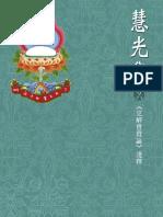 定解寶燈論淺釋(堪布根華).pdf