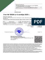 Счет_на_оплату_покупателю_100264_от_06_10_2020.pdf