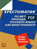 moskovkin_l_v_shchukin_a_n_khrestomatiya_po_russkomu_yazyku