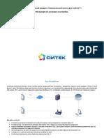 Инструкция 1.5.5.pdf