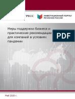 Pamyatka-dlya-biznesa-v-usloviyakh-krizisa_25052020