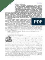 Тайны восточных целителей 7.pdf