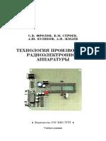 Технология производства радиоэлектронной аппаратуры
