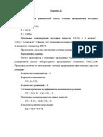 физическая химия и катализ