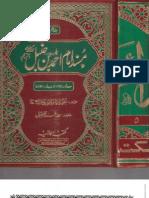 Musnad e Ahmad - Volume 5