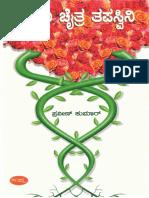 PRIYA CHAITRA TAPASVINI - Bouquet of Kannada Poems