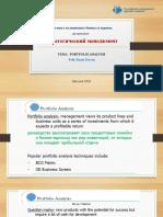 portfolio analysis final