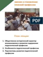 тема 3.pdf