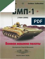 BMP-1.pdf