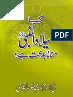 Kia Millad-un-Nabi (SAW) Manana Bid`at Hay -- (URDU)