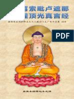 《不空罥索毗卢遮那佛大灌顶光真言经》(简体注音版)