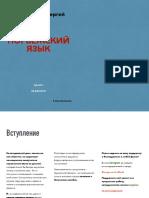 Norvezhskiy_yazyk_polnaya_versia.pdf