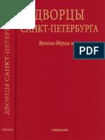 Margolis_A_d_-_Dvortsy_Sankt-Peterburga_velikie_Dvortsy_Mira_-_2003_lq.pdf