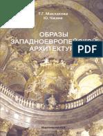 Образы западноевропейской архитектуры  2008.pdf